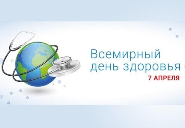 Всемирный День здоровья 016