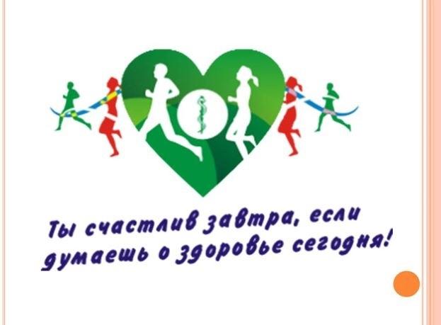 Всемирный День здоровья 017