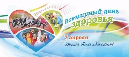 Всемирный День здоровья 018