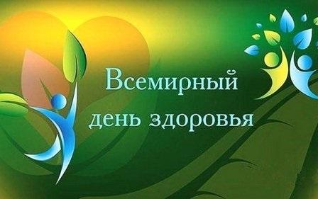 Всемирный День здоровья 020