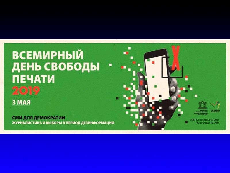 Всемирный День свободы печати 001