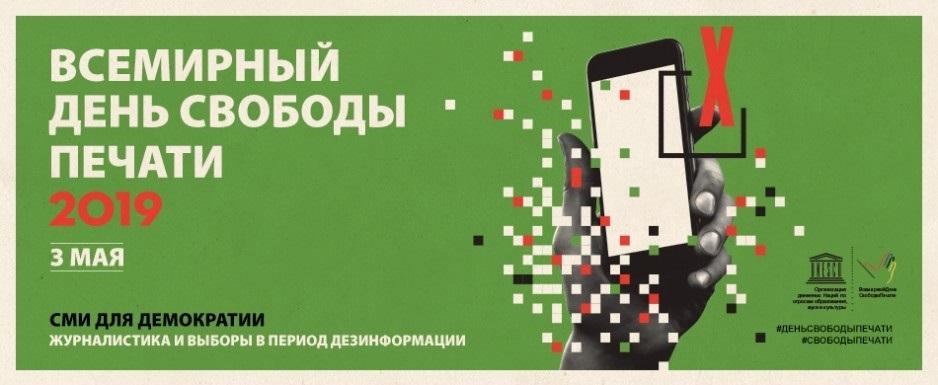 Всемирный День свободы печати 003