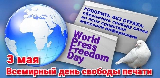 Всемирный День свободы печати 007