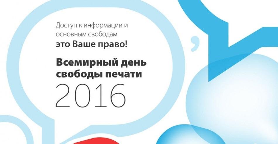 Всемирный День свободы печати 011