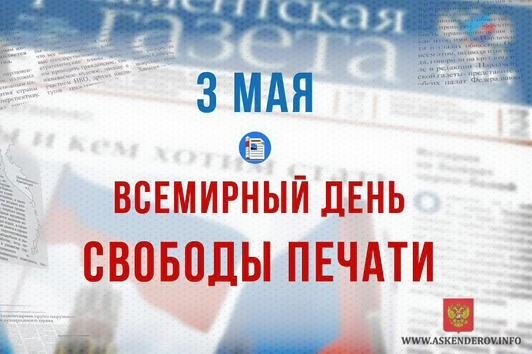 Всемирный День свободы печати 012