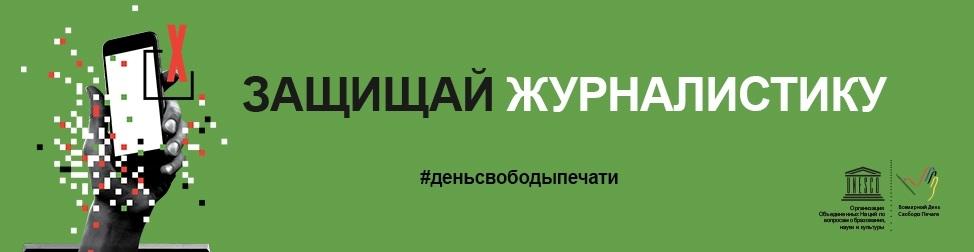 Всемирный День свободы печати 016