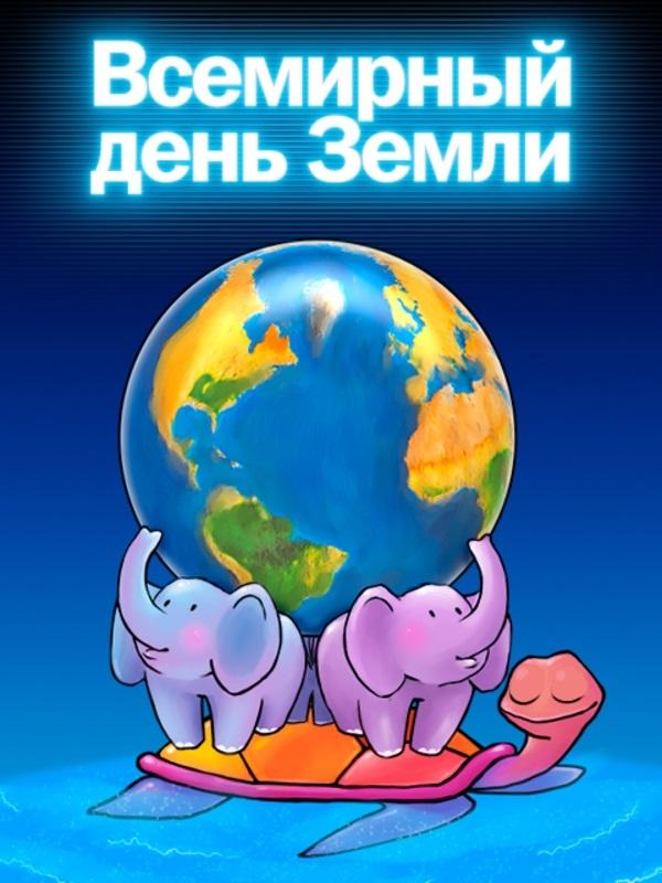 Всемирный день Земли 002