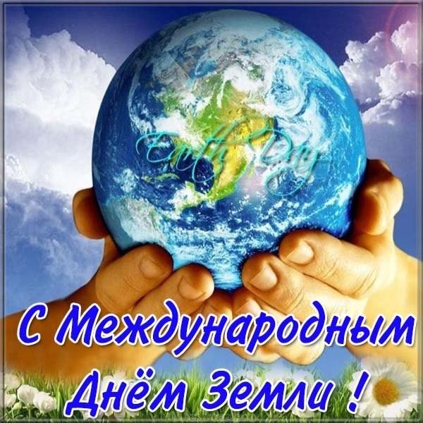 Всемирный день Земли 003