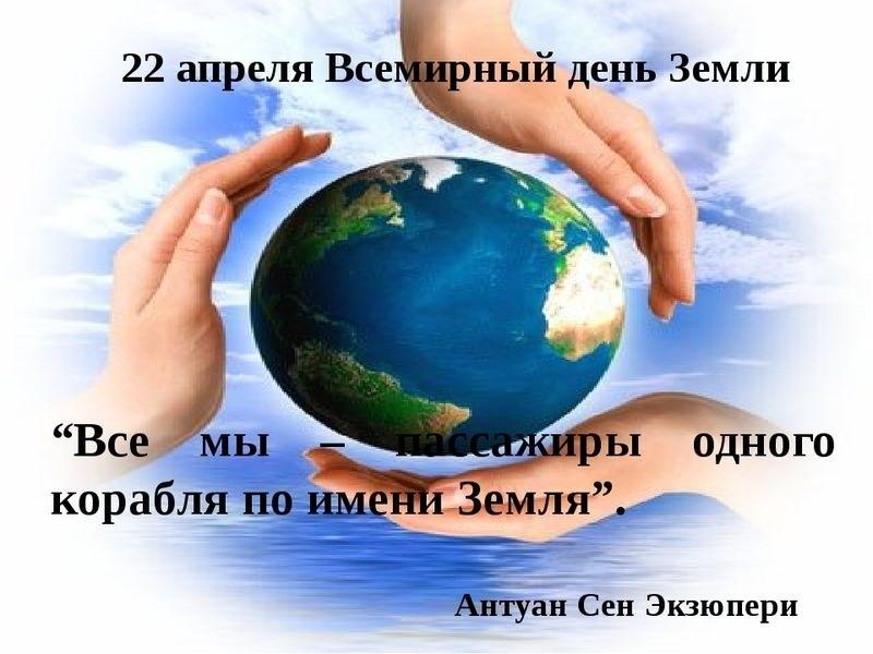 Всемирный день Земли 005