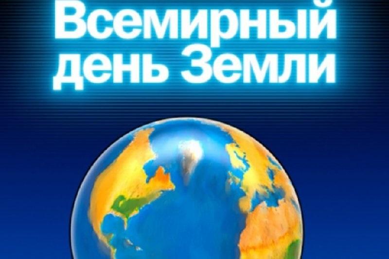 Всемирный день Земли 007