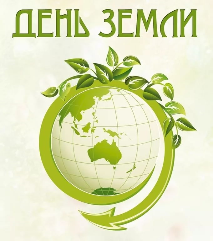 Всемирный день Земли 008