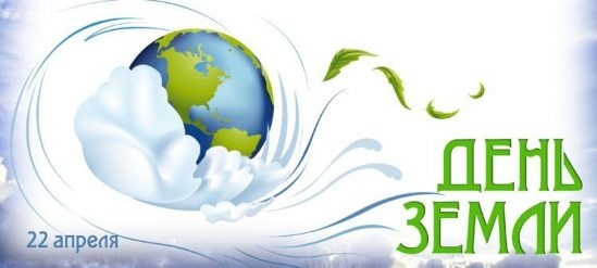 Всемирный день Земли 019