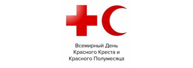 Всемирный день Красного Креста и Красного Полумесяца 017