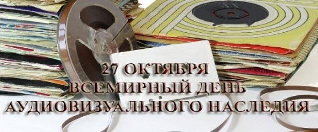 Всемирный день аудиовизуального наследия 004