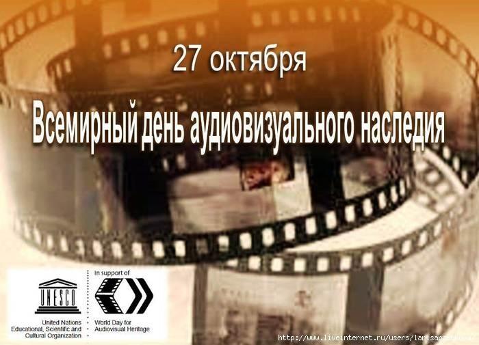 Всемирный день аудиовизуального наследия 010