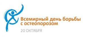 Всемирный день борьбы с остеопорозом 022