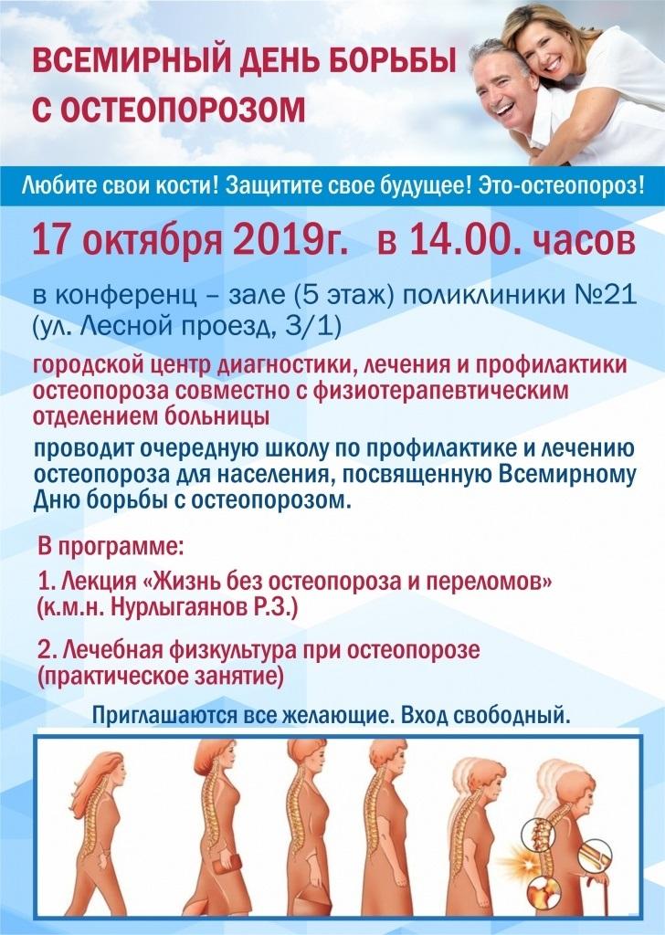 Всемирный день борьбы с остеопорозом 024