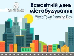 Всемирный день градостроительства (World Urbanism Day) 017