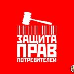 Красивые поздравления   Всемирный день защиты прав потребителей