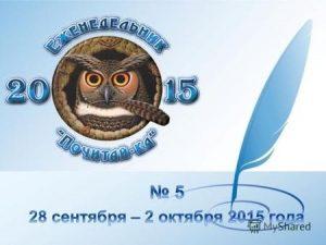 Всемирный день информации о развитии 020