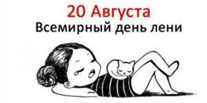 Всемирный день лени 020