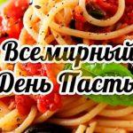 Всемирный день макарон (World Pasta Day) — подборка