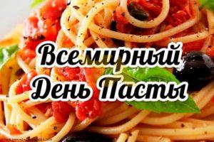 Всемирный день макарон (World Pasta Day) 023