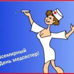 Поздравления в открытках | Всемирный день медсестер