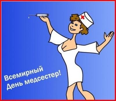 Всемирный день медсестер 019