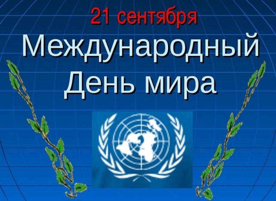 Всемирный день мира 001