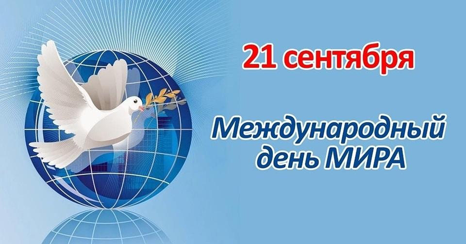 Всемирный день мира 003