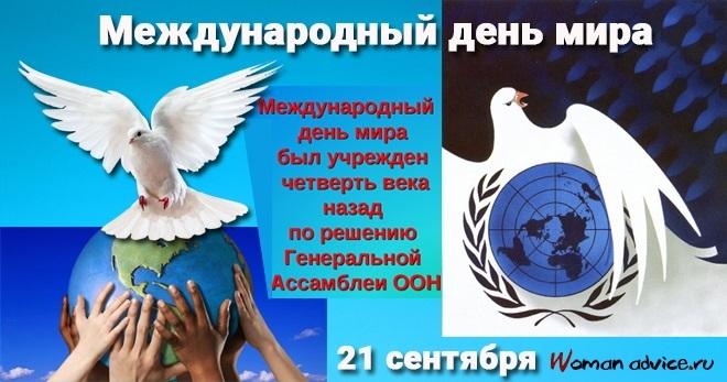 Всемирный день мира 005