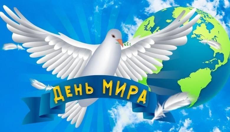 Всемирный день мира 008