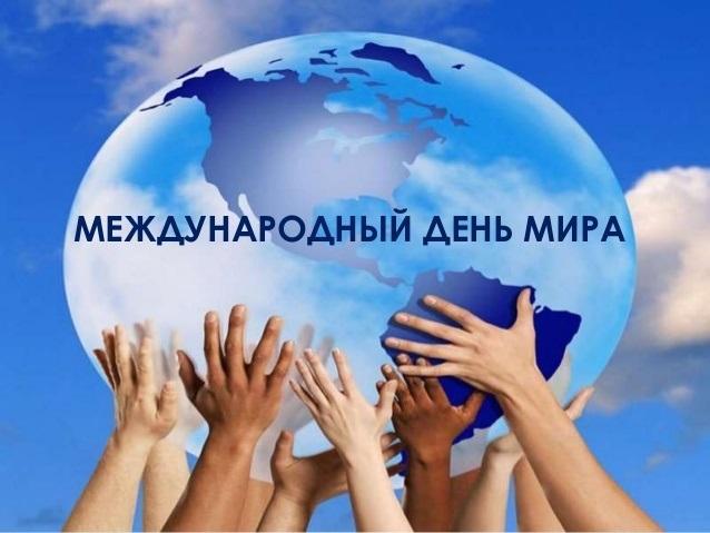 Всемирный день мира 010