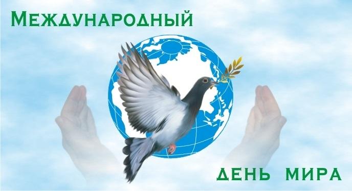 Всемирный день мира 012