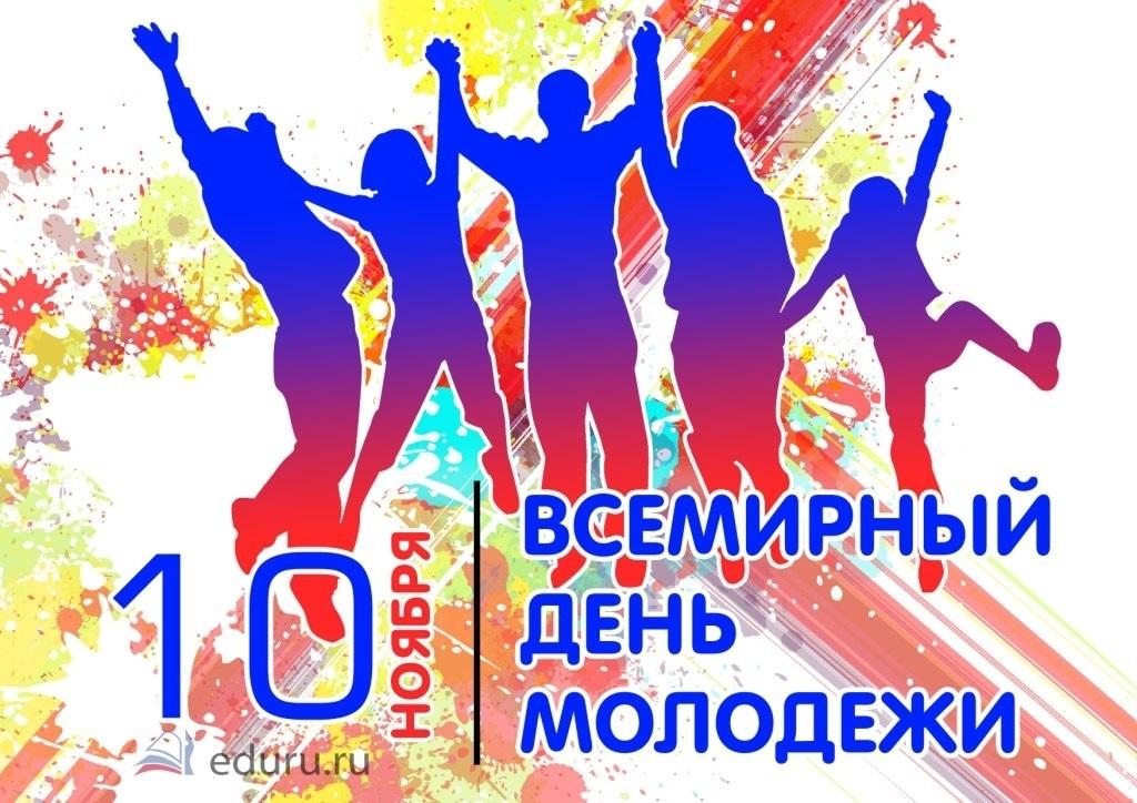 Всемирный день молодежи 001