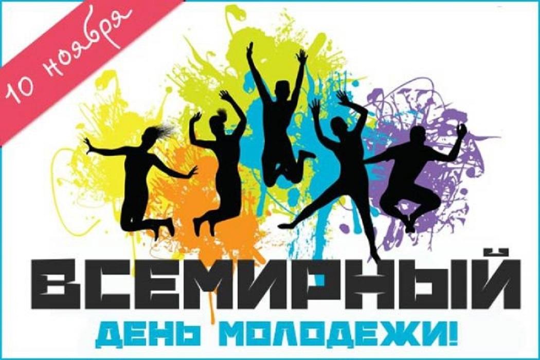 Всемирный день молодежи 003