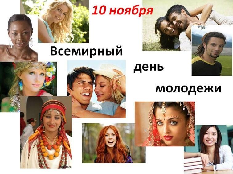 Всемирный день молодежи 005