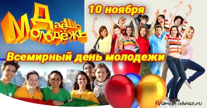 Всемирный день молодежи 007