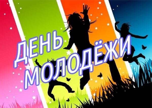 Всемирный день молодежи 010
