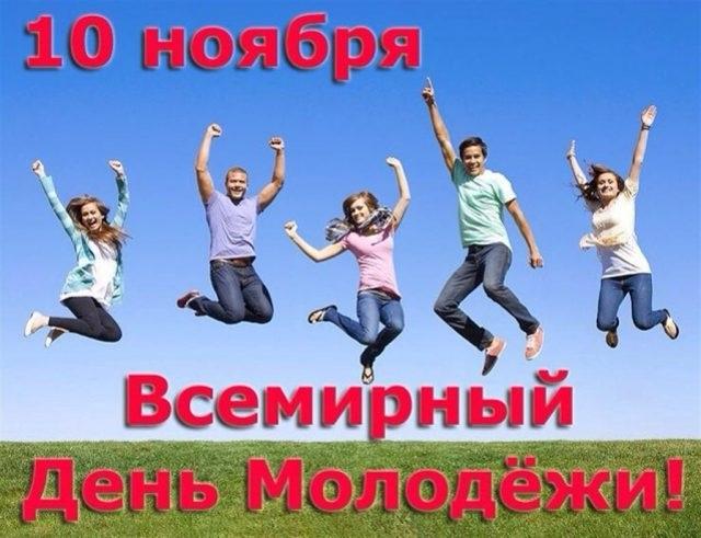 Всемирный день молодежи 011