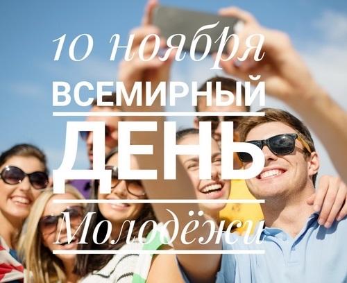 Всемирный день молодежи 012