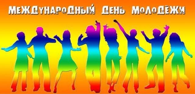Всемирный день молодежи 014