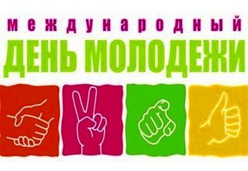 Всемирный день молодежи 015