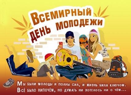 Всемирный день молодежи 017