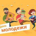 Поздравления в открытках | Всемирный день молодежи