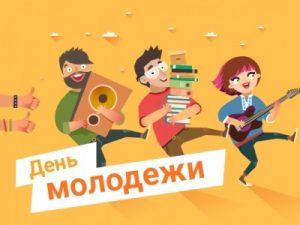 Всемирный день молодежи 020