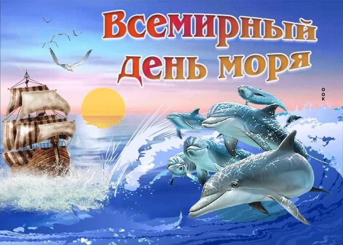 Всемирный день моря 001