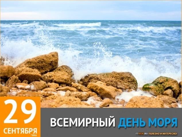 Всемирный день моря 004