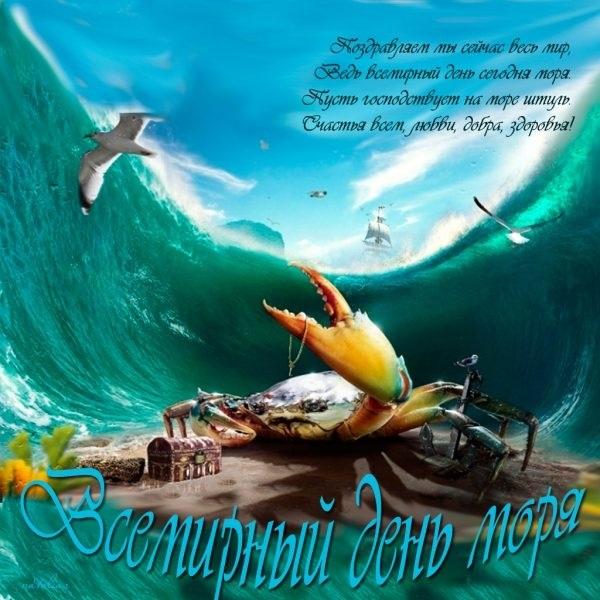 Всемирный день моря 006